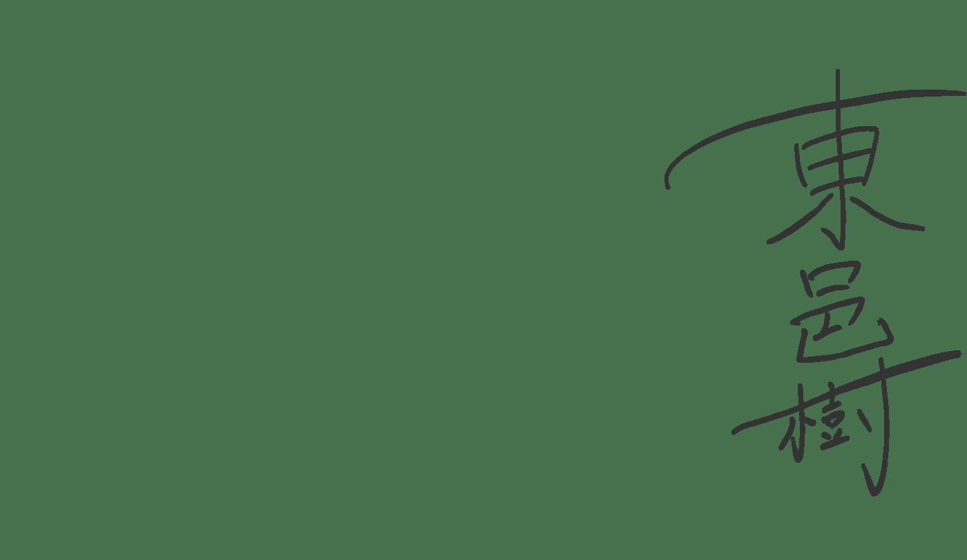 直筆で東裕樹と書かれたサイン