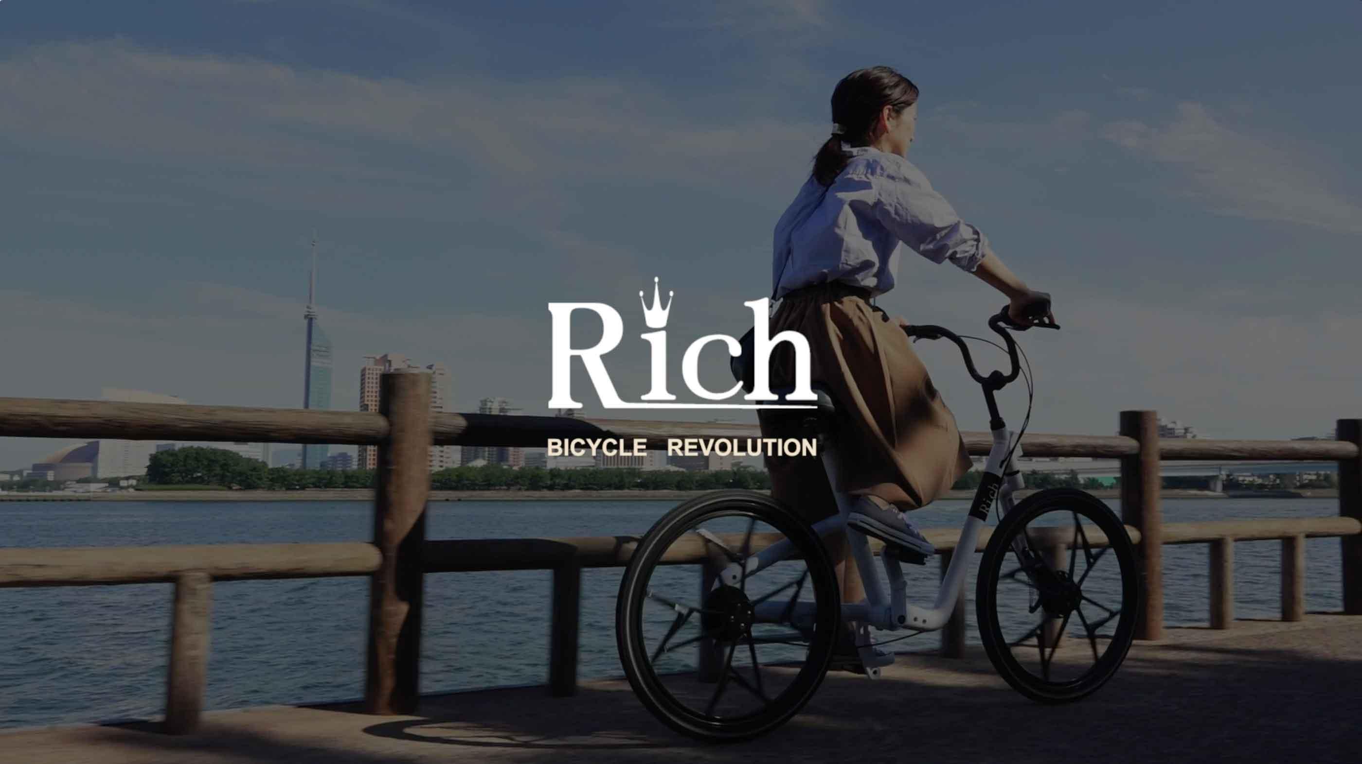 株式会社アルミス「メンテナンスフリーの自転車革命・Rich PV」の制作デザインイメージ