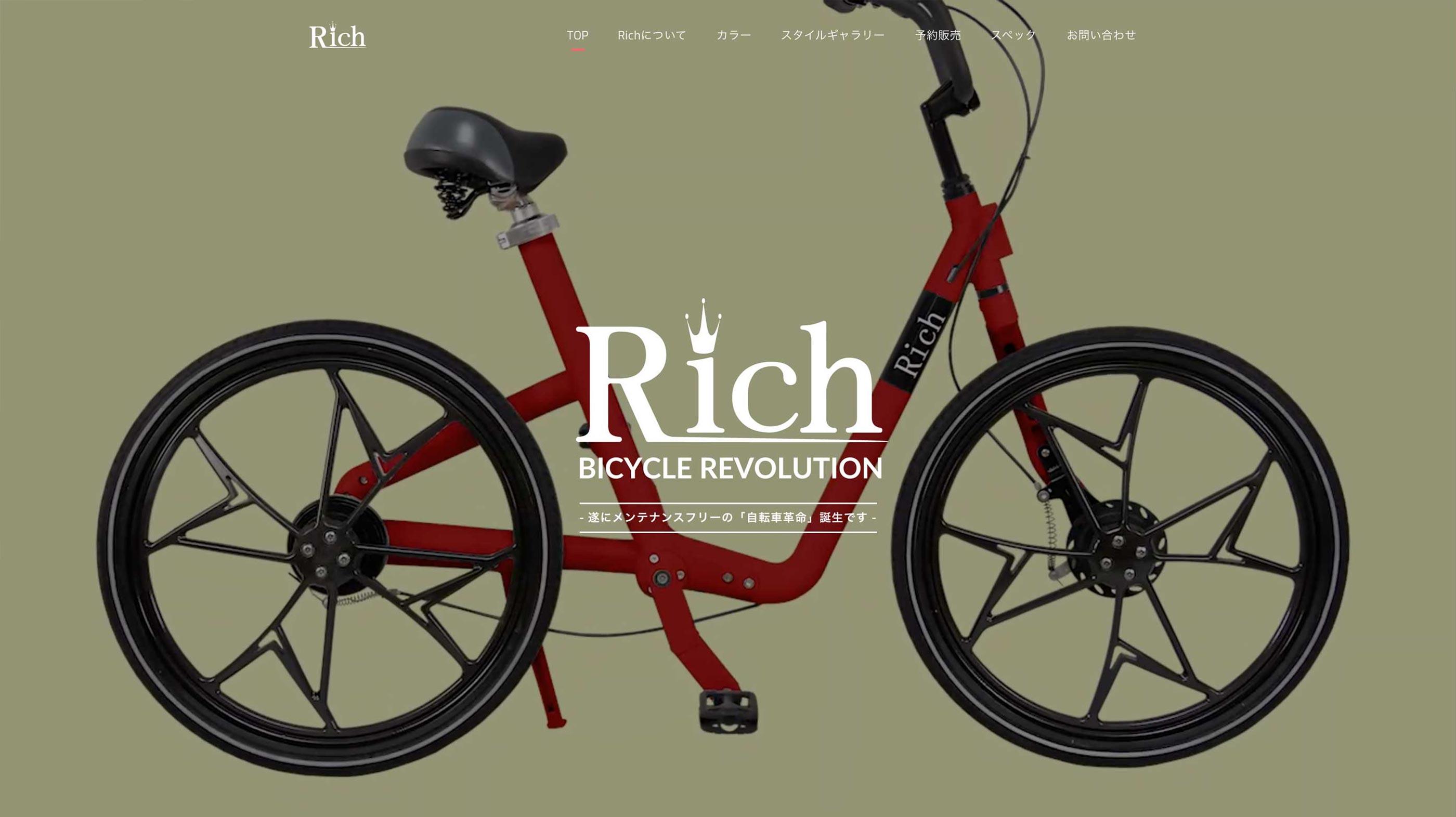株式会社アルミス メンテナンスフリー自転車・Rich特設サイトの制作デザインイメージ