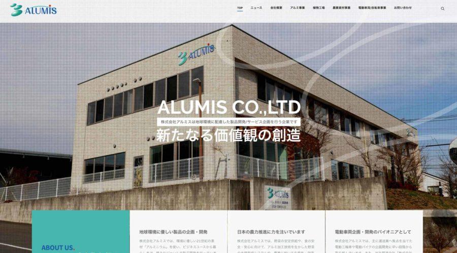 株式会社アルミス「コーポレートウェブサイト」制作デザイン画像