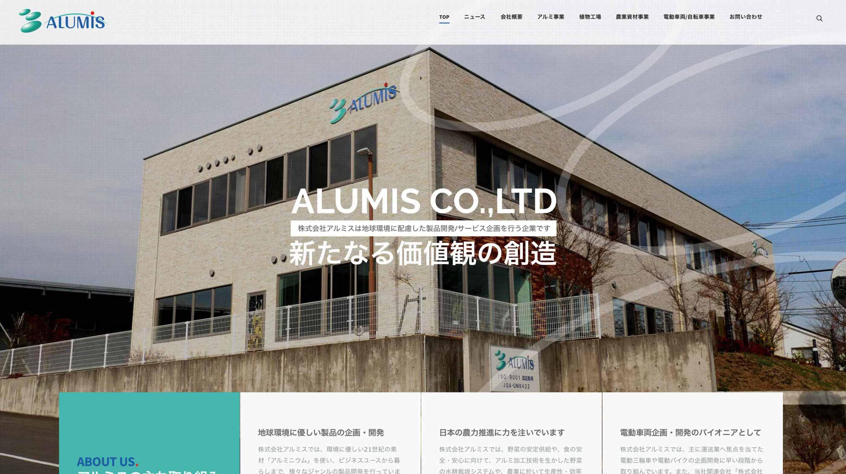 株式会社アルミス「コーポレートウェブサイト」の制作デザインイメージ