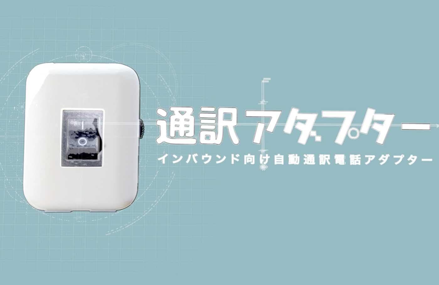 パッケージングテクノロジー | 通訳アダプターPV