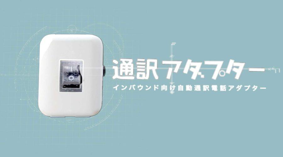 (有)パッケージングテクノロジー「通訳アダプター PV」制作デザイン画像
