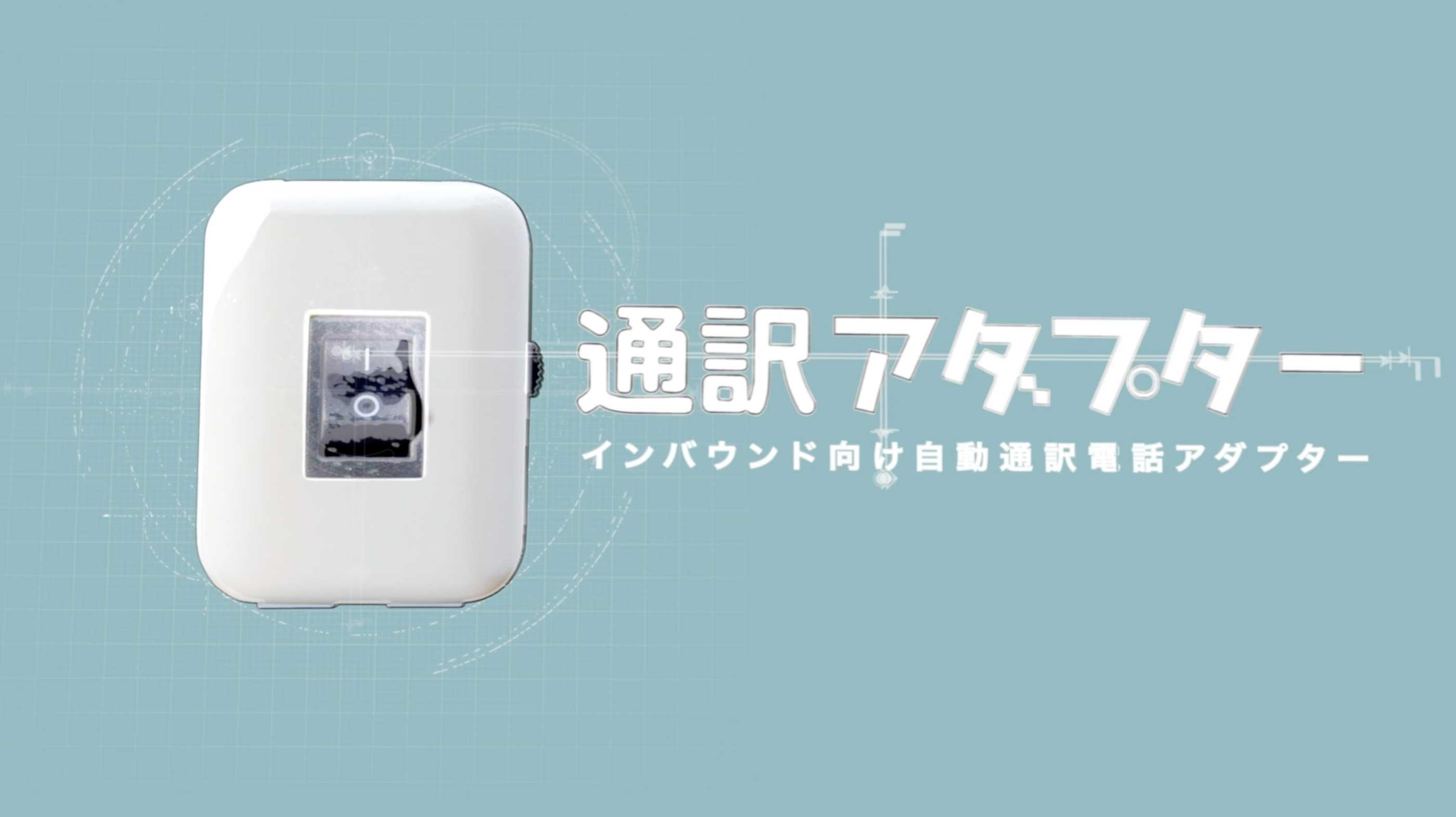 (有)パッケージングテクノロジー「通訳アダプター PV」の制作デザインイメージ